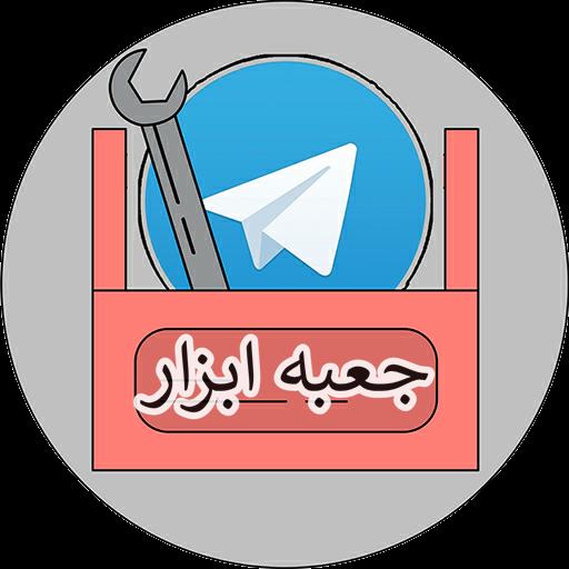 جعبه ابزار تلگرام (رفع ریپورت)