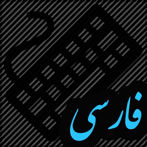 کیبورد فارسی کم حجم