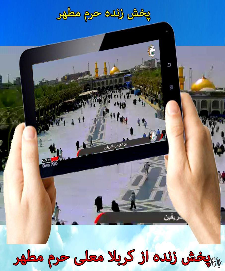 نوای محرم و مداحی عاشورا + پخش زنده حرم مطهر کربلا