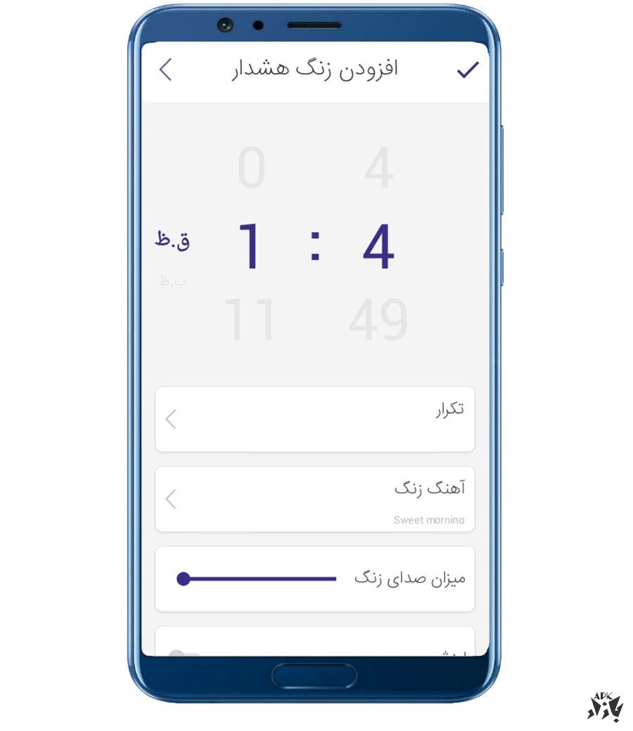 ساعت هشدار