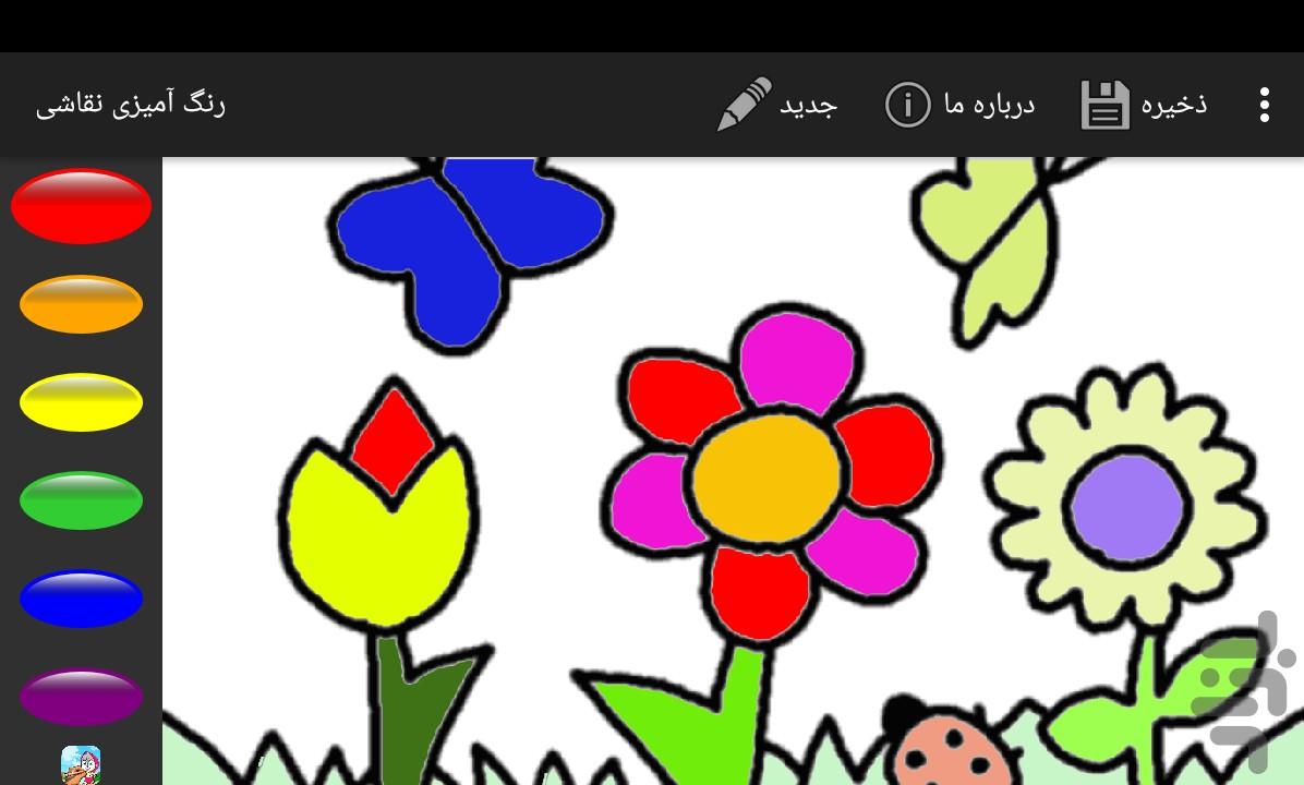 رنگ آمیزی نقاشی برای کودکان